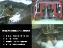 LNGロケットエンジン 500秒燃焼試験