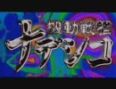 【MAD】機動戦艦ナデシコ -The prince of darkness- -Paradise Lost-