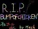 [オルゴール]BUMP OF CHICKEN - R.I.P.[作業用]