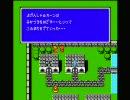 みそんぐ3♪ 有名ファンタジーⅠⅡ【ファミコ