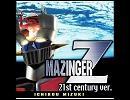 『マジンガーZ / 21st Century Ver.』 【高音質】