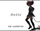 【重音テト】 Dolls (カバー) 【連続音音源】
