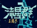 三国志流星群【中国史替え歌】