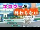 【ゼブラ】エロゲーが終わらない【高画質/