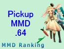 【MikuMikuDance】Pickupランキング.64 (11/09~11/22)【MMDランキング】