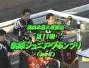 【ダートグレード】兵庫ジュニアグランプリ(Jpn2)