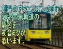 初音ミクが創聖のアクエリオンの曲で阪堺電気軌道の駅名を歌わせました