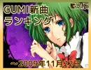 暫定版 GUMI新曲ランキング ~2009/11/22