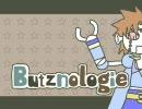 Butznologie