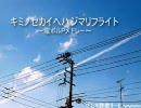 【電ポルP】キミノセカイヘハジマリフライト【メドレー】