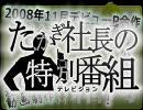 『たかぎ社長の特別番組』告知&紹介 (2008年11月デビューP合作)