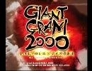 【ジャイアントグラム2000】オープニング・ムービー