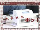 「T:Style」冬の陣 アイテム紹介ムービー 「USB ファンヒーター型アロマデュフューザー」