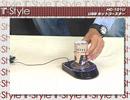 「T:Style」冬の陣 アイテム紹介ムービー 「USB ホットコースター」