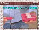 「T:Style」冬の陣 アイテム紹介ムービー 「USBコードレス光学式マウス」