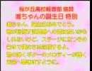 2009年11月27日 高知競馬 8R 桜が丘高校軽音部協賛 唯ちゃんの誕生日特別