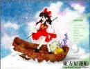 【バンブラDX】東方星蓮船『春の湊に』