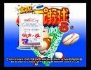 実況ハカタノシオ野球6 試合(冥球塩編試合)