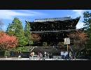【HD】2009年紅葉の京都・滋賀に行ってきたその(10)【蹴上駅~】