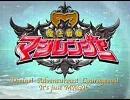 魔法戦隊マジレンジャー OP 【魔法戦隊マジレンジャー】 FULL