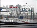 台湾ドライブ旅行台湾開車旅遊2009Part 1  歡迎中文留言