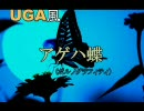 【ニコカラ】 ポルノグラフィティ / アゲハ蝶  ~UGA風カラオケVer1.1~