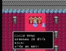 """ファミコン ドラゴンクエスト3 """"勇者にこにこ""""の旅立ち"""