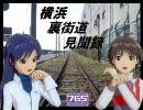 【旅m@s】ちはまこ横浜裏街道見聞録 Part1