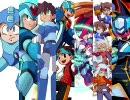 【作業用BGM】ロックマンシリーズ25 戦闘曲特選 part1