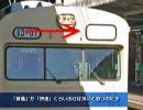 通勤電車103系 新たなる伝説【迷列車列伝#