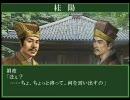 【三国志Ⅸ】 劉度が歴史を修正するようです その10