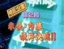 将棋  内藤國雄九段vs米永邦雄永世棋聖