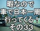 暇なので車で日本一周行ってくる! 2009.10.23 その33