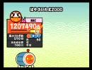 太鼓の達人Wii2 はやさいたま2000(鬼) オート