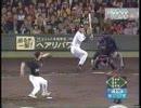 【アニキ】2003日本シリーズ第4戦ハイライトとエンディング【金本】