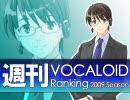 週刊VOCALOIDランキング #113