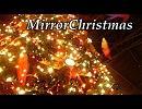 【羽音りり】MirrorChristmas【カバー】