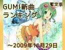 暫定版 GUMI新曲ランキング ~2009/11/29
