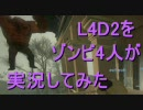 【カオス実況】Left4Dead2を4人で実況してみたスワンプフィーバー編ラスト