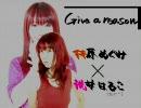 林原めぐみ×桃井はるこ Give a reason(スレイヤーズOP)