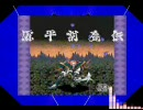 レトロゲームREMIX#109「源平討魔伝」