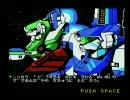 【MSX】 地球戦士ライーザ