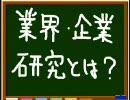 【ゆっくり】第5回:ニコニコ就活セミナー・企業研究編【就職活動】