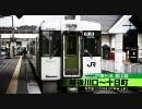 飯山線の前面展望(越後岩沢〜十日町)