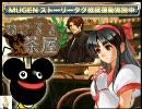 【MUGEN】なこるる茶屋 第45話その2【ストーリー】