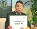 チャンネル桜 水島総 天皇「皇統の維持」の意味するところとは