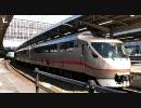 【JR西日本】新大阪駅で電車を眺めてみる