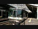 【JR西日本】新大阪駅で電車を眺めてみる[1024x576]