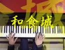 【がんばれゴエモン2】~紀州峠~陸奥街道~和食城~【ピアノ】