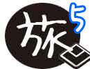 【青春18切符】山口へKNOTSさんに会いに行く旅 その5【家】